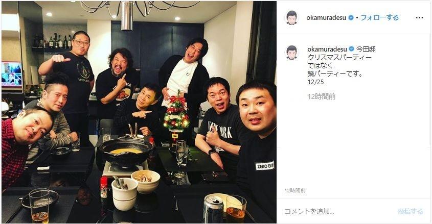 岡村&今田&又吉のアローン会、「公約通り」Xmasは独身芸人ちゃんこ鍋パーティー→あの「ハンサム」は...?