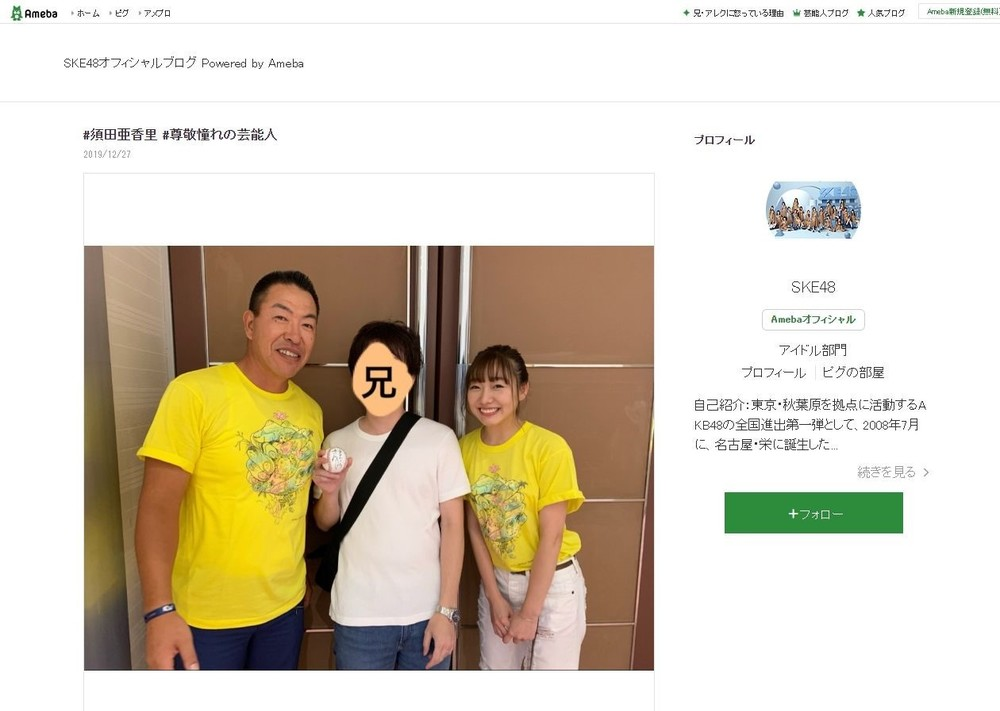 須田さんのブログより。兄とともに井上選手と3ショット