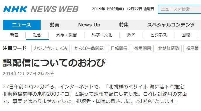 「失礼いたしました」と頭下げたけど... NHK北朝鮮ミサイル誤報、韓国メディアにも波及