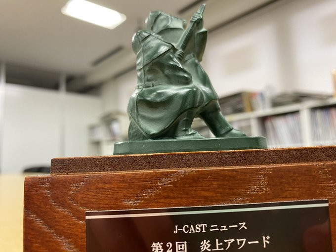 第2回「炎上アワード」に村西とおるさん、西野未姫さん 2019年のネット盛り上げた人物をJ-CASTニュースが表彰
