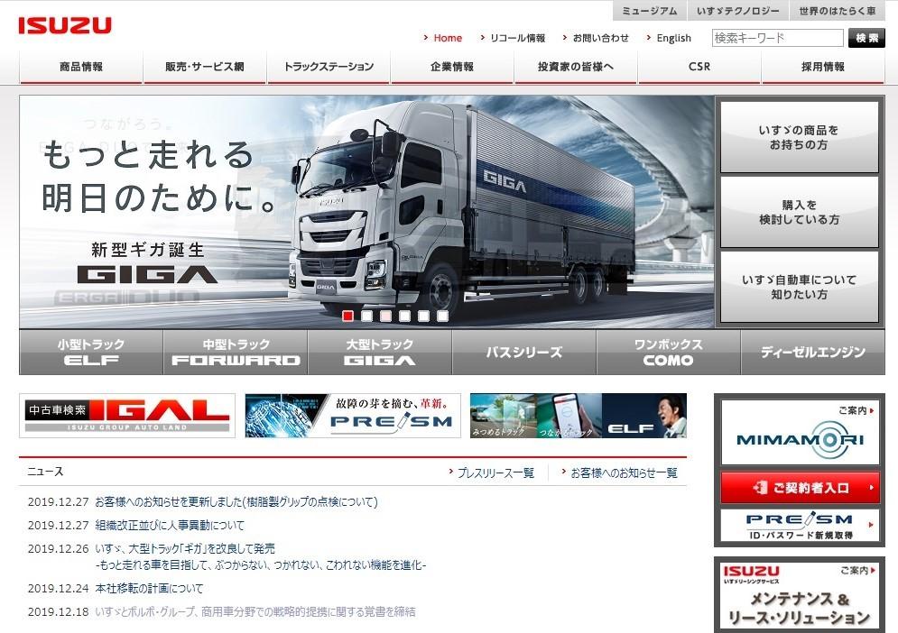 いすゞ、「UDトラックス買収」の意味 ボルボ・グループ業務提携で何が変わる