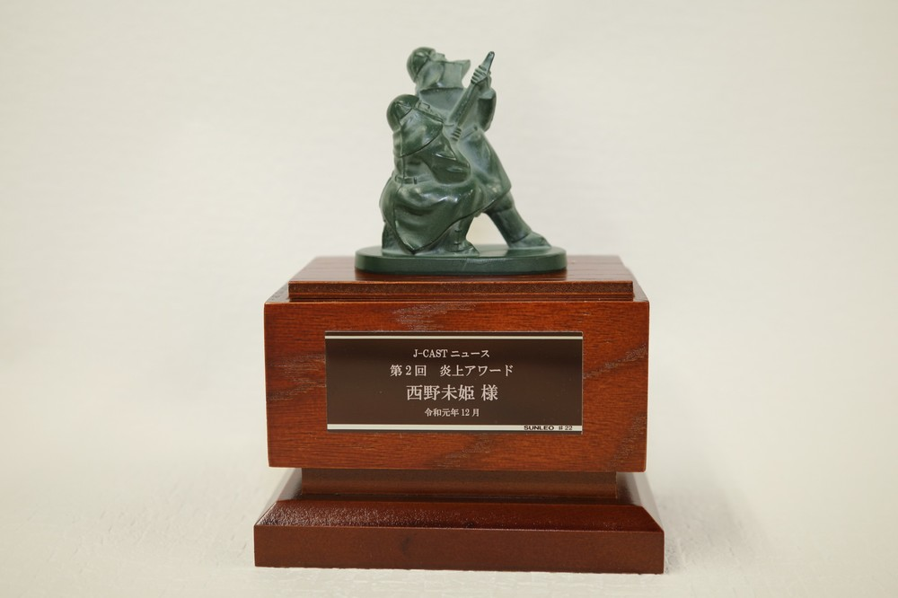 西野さんにはこのトロフィーが贈られた。完成が取材に間に合わず、後日郵送した。