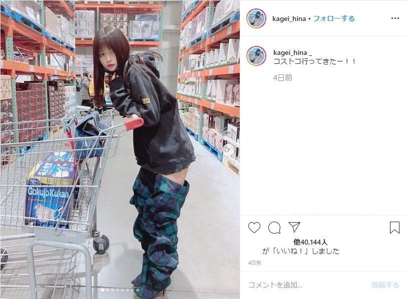 「ズボン脱げてるように見える」と話題の景井ひな SNSで泣き笑い「日本に一足しか...」
