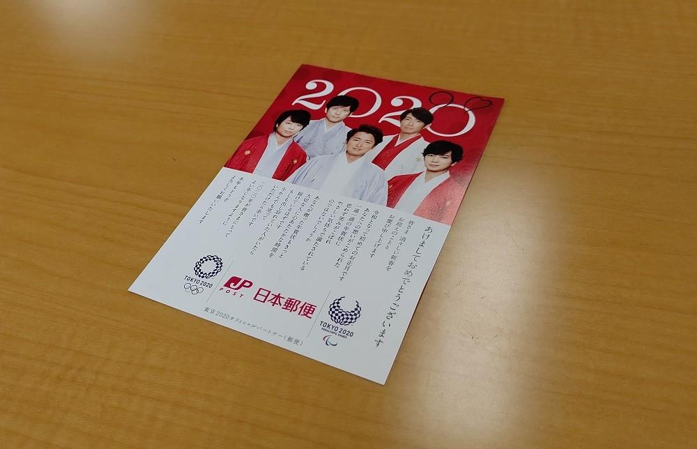 「嵐から年賀状もらえるのも最後」? 正月恒例「挨拶状」の今後、日本郵政に聞いてみると...