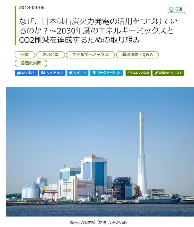 石炭火力めぐる日本批判と擁護論 COP25で「成果」はあったか