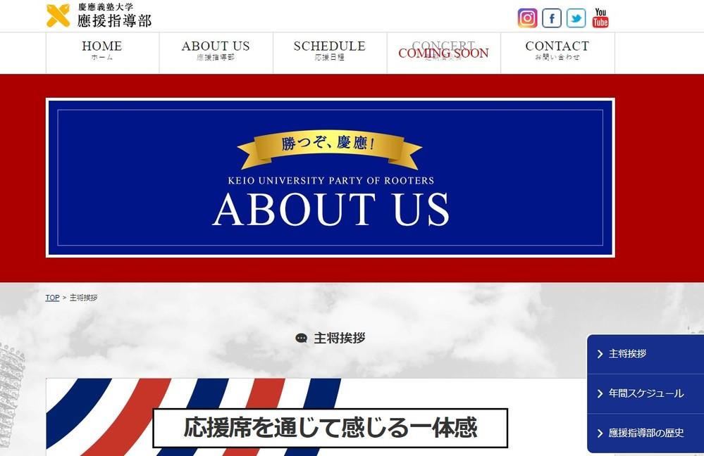 【追記】盗撮報道の慶応大応援・リーダー部、解散へ 学生自治組織ツイッターが公表