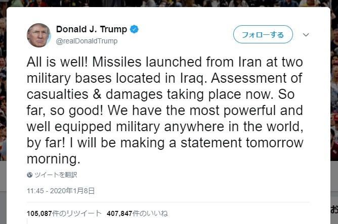 イランのミサイル報復攻撃で情報錯そう どうなるトランプ大統領の「声明」