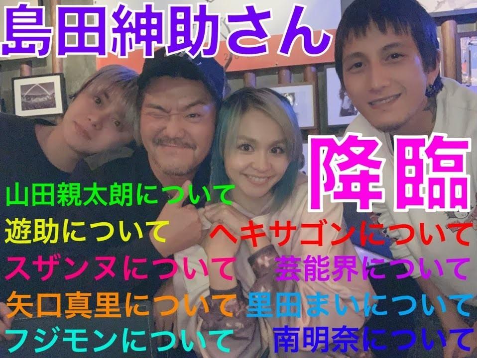 島田紳助、ユーチューブ出演で近況報告 ファン「話術が変わらなくて凄い」「復帰してほしい」