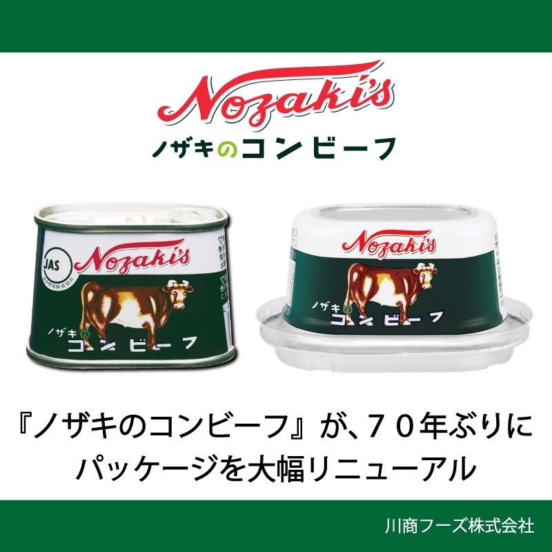 ノザキのコンビーフ缶で「もうクルクル出来ない」! 「開けやすい蓋」に70年ぶり刷新
