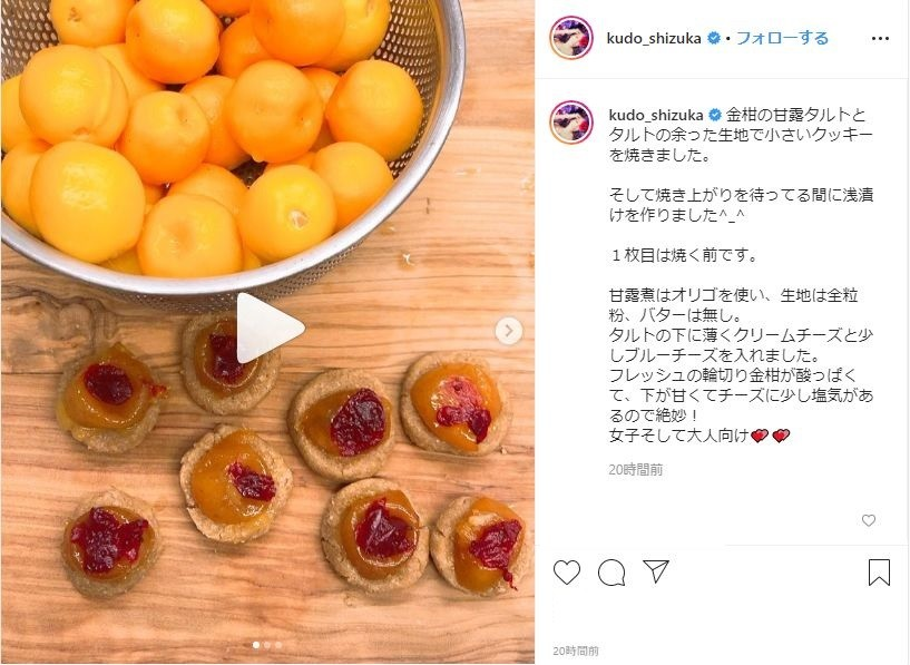 工藤静香、金柑を使った手作りタルト&ケーキ披露 自ら「絶妙!」と太鼓判も