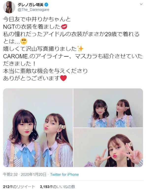 ダレノガレ明美(29)、アイドル衣装着て感動 ファン「現役超えてる」