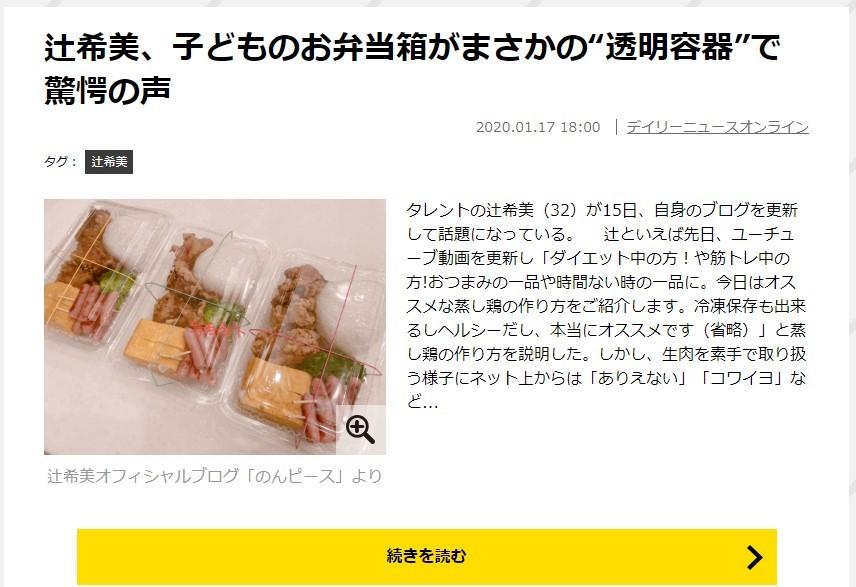 辻希美「使い捨て弁当箱で炎上」は本当に燃えたか 「批判」記事が逆に炎上