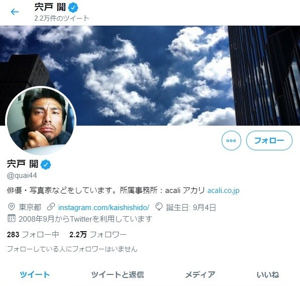 宍戸開さんのツイッターから