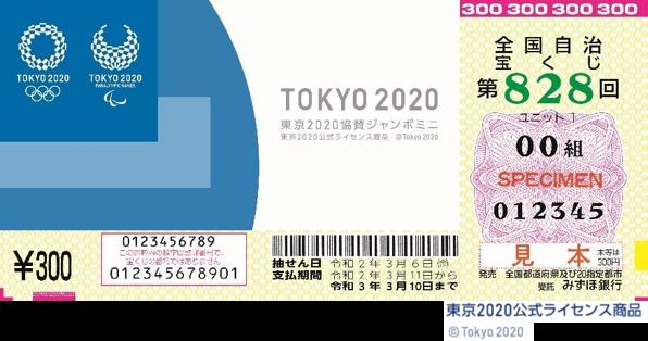 「東京2020協賛ジャンボミニ」券面