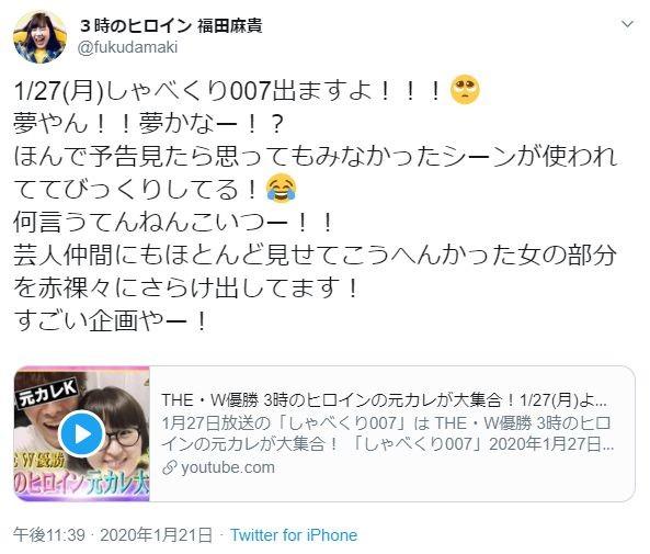 「3時のヒロイン」福田麻貴 元カレ「俳優S」明かすも視聴者の反応は...?