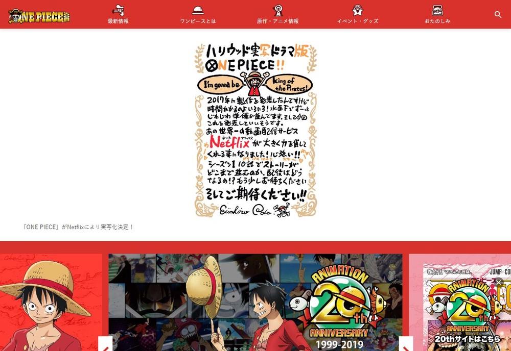 ONE PIECE実写版、Netflixで配信へ 不安の声も上がるが...「尾田さんが監修するなら」