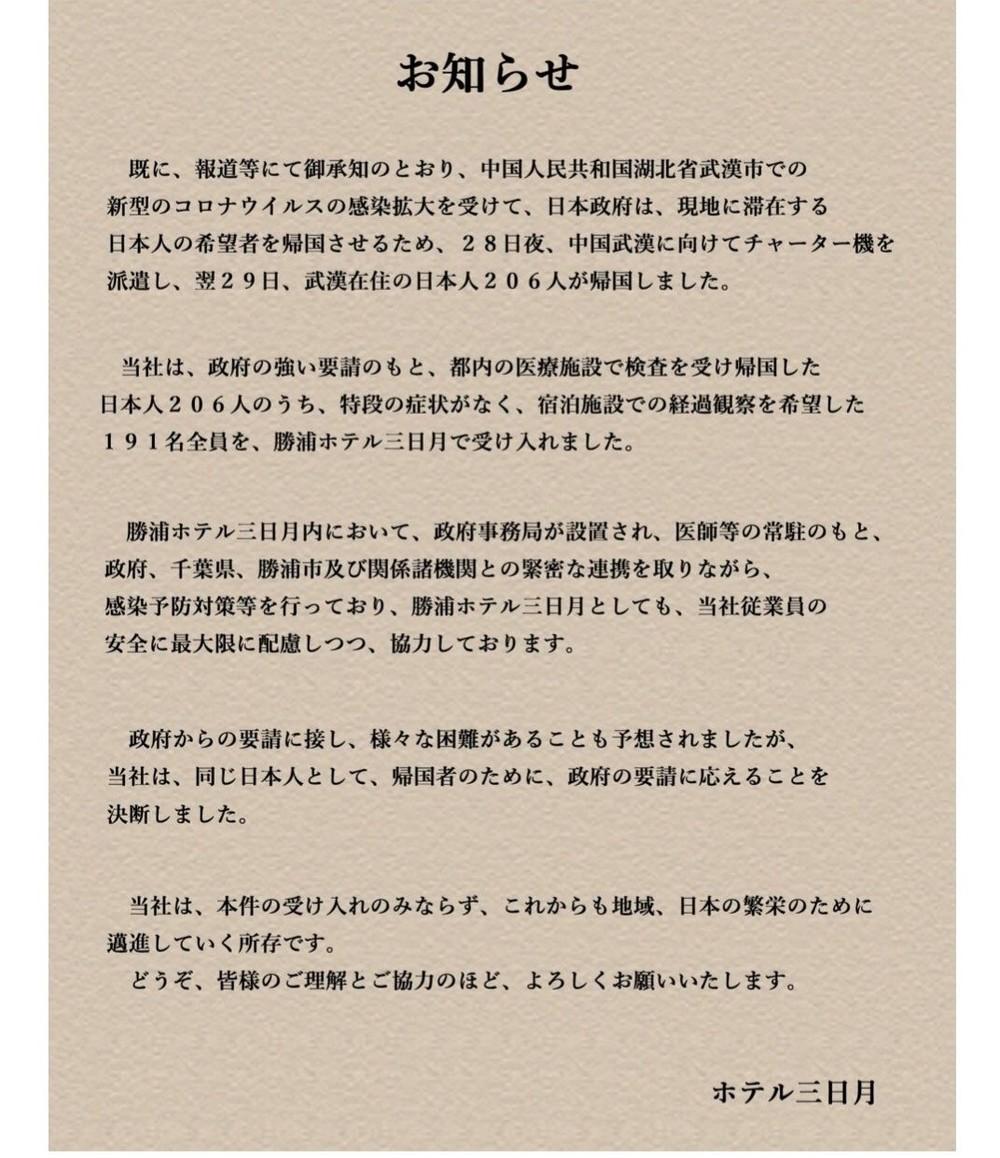 勝浦ホテル三日月が声明「同じ日本人として、帰国者のため決断」 武漢チャーター機の191人受け入れ