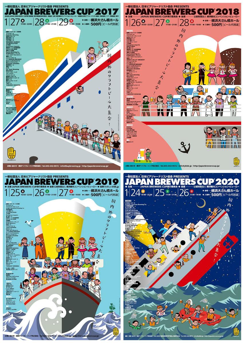 過去4年間のポスター(JBCのフェイスブックより)