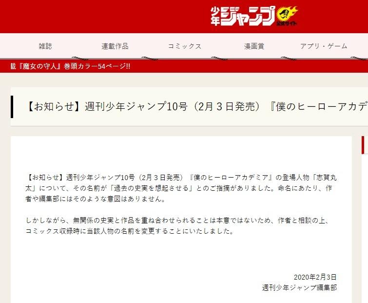 人気漫画「ヒロアカ」、登場人物「志賀丸太」の名前変更へ 「史実想起」と指摘...意図はなく「無関係」