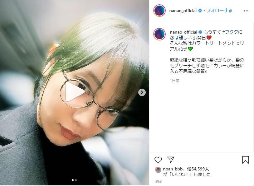 菜々緒、「ヲタ恋」仕様の緑髪を披露 「緑こんなに似合う人そうそういない!」