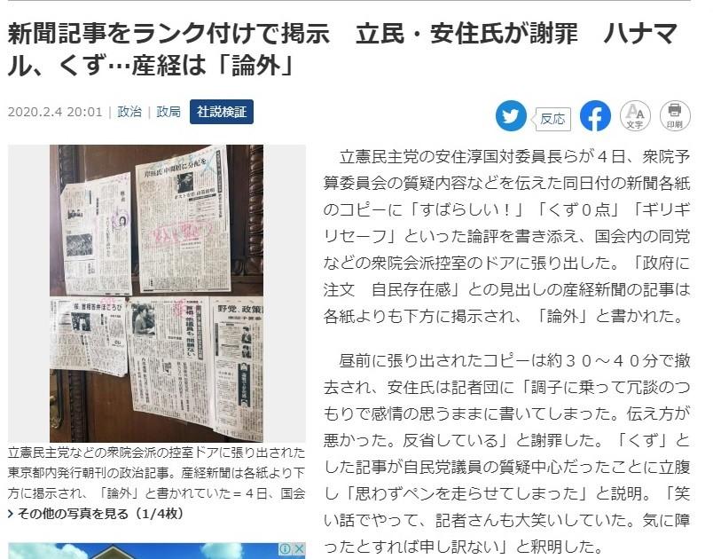 東京・朝日などに「花丸」、産経「論外」、他紙は... 立憲・安住氏は新聞をどう「採点」した?