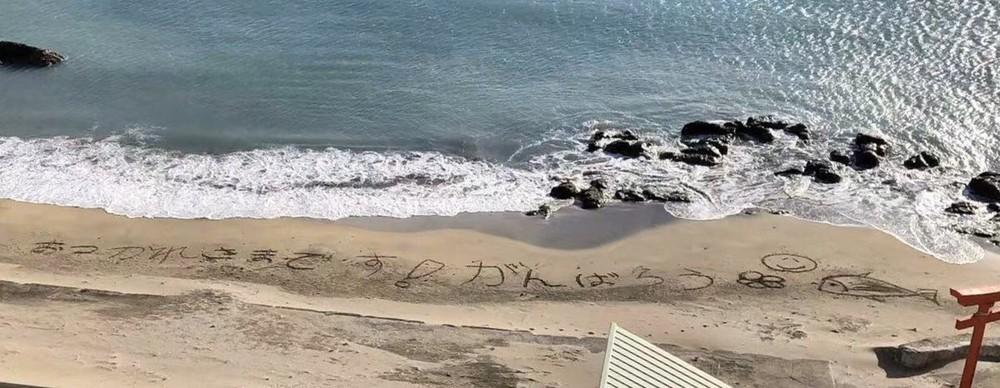 「武漢帰国」ホテル前に「まけるな!」の砂浜文字 心配した勝浦の人たちによるメッセージ