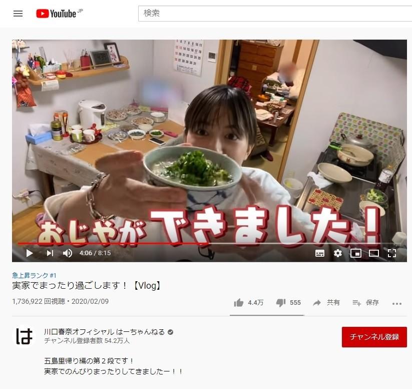川口春奈「実家YouTube」が生活感たっぷり 気取らぬ「おじや調理」に視聴者感激