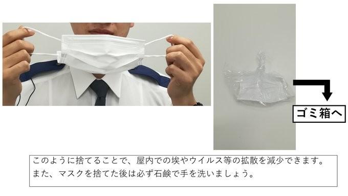 警視庁、「マスクの正しい捨て方」をツイッターで伝授 本体に触らぬよう「ひも」を持って外す