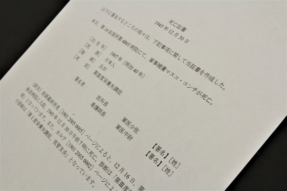 筆者の元に届いた「死亡証書」の日本語訳