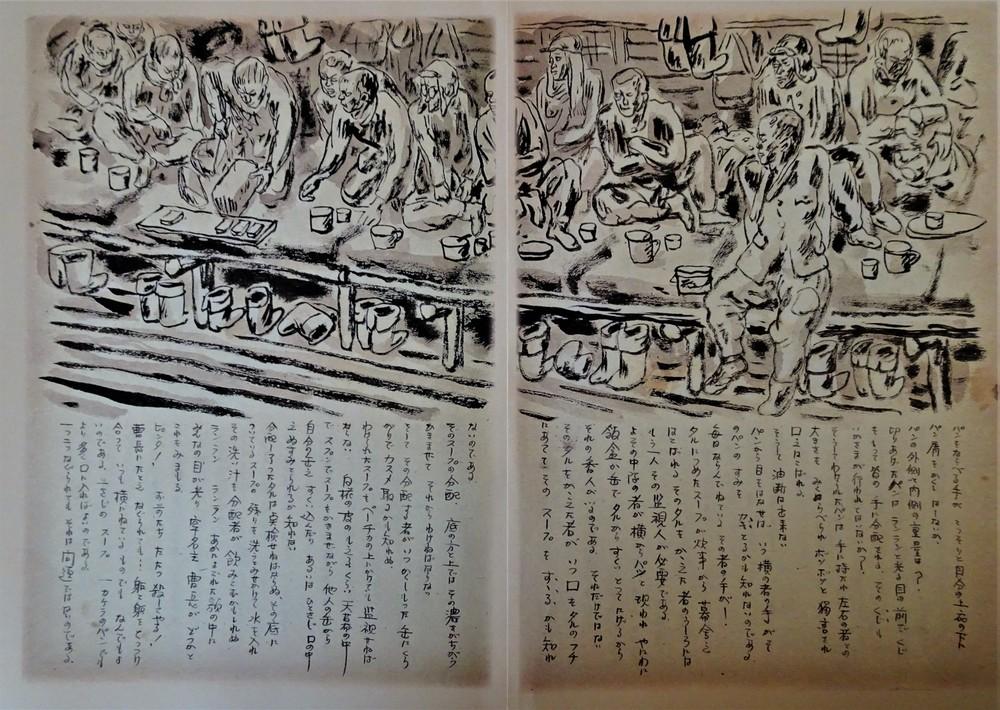 パンを切り分ける手元を猛獣のような鋭い目で見つめる(四國五郎画文集『わが青春の記録』三人社より引用)