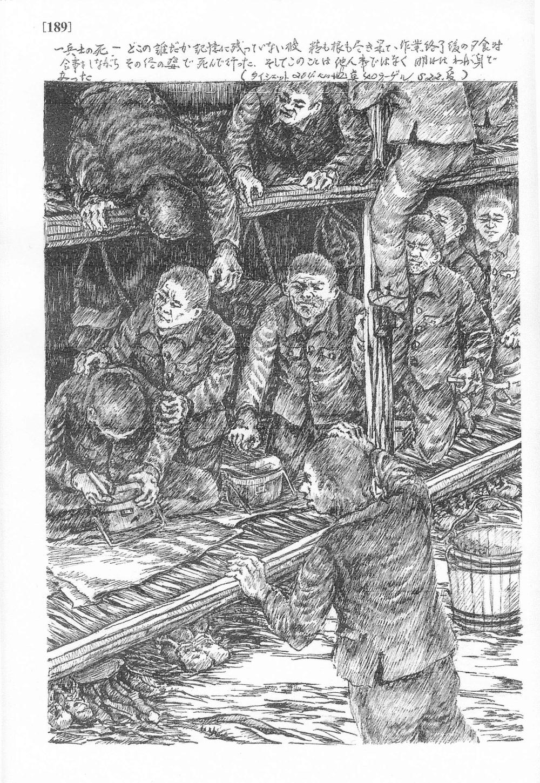食事中にスプーンを手にしたまま息を引きとる若い兵士(山下静夫画文集『シベリア抑留1450日』デジプロより引用)