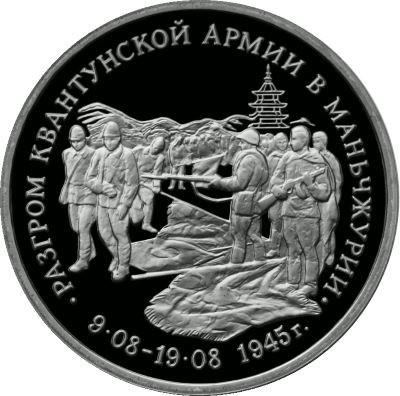 ロシアで1995年に発行された記念硬貨(ロシア連邦中央銀行ウェブサイトより)。日本軍を武装解除する様子が描かれている