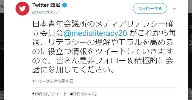 日本JCと「政治」、その浅からぬ関係 「若旦那がお金に物をいわせて...」