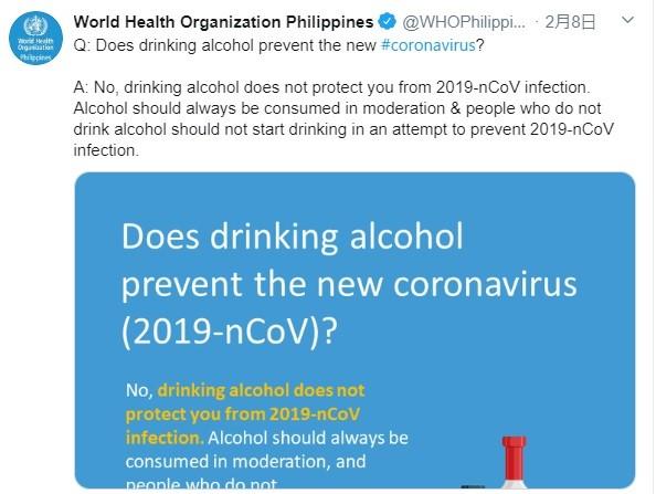 お酒飲んで新型コロナ防げますか?→WHO海外支部「NO」 当たり前だけどやっぱりそうでした
