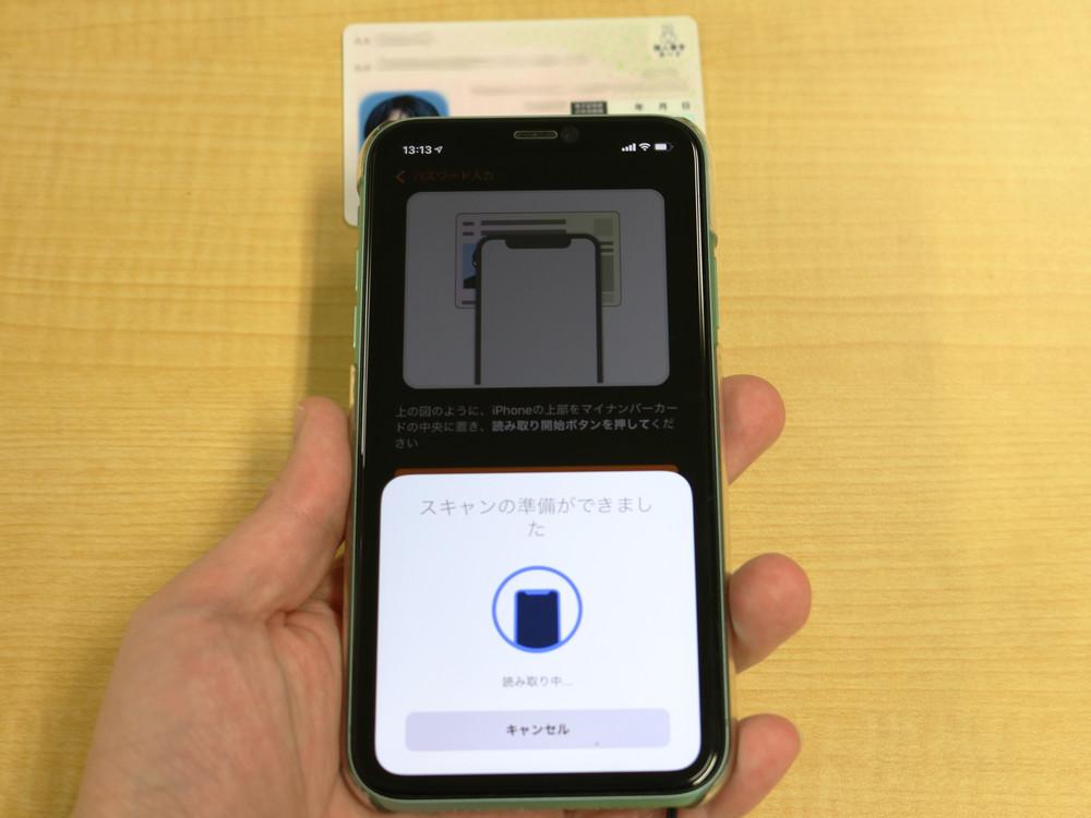 iPhone+マイナンバーカードで確定申告、やっぱりわかりにくい!→どこがわかりにくいのか、ポイントをまとめる