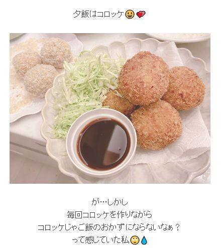 辻希美さんのブログより。手作りのコロッケ
