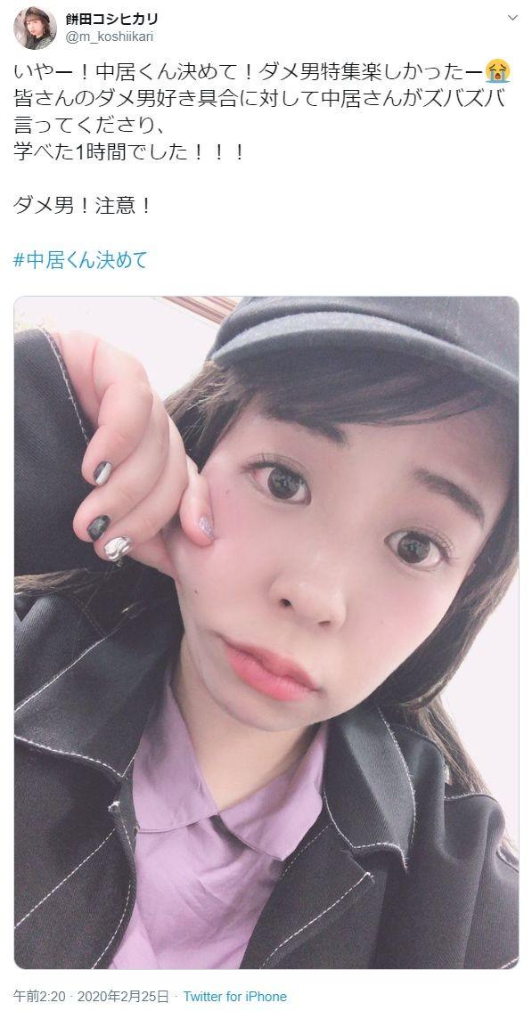 餅田コシヒカリの「ダメすぎる」元カレ 口癖が「海賊王になる!」、でも携帯の検索履歴は...