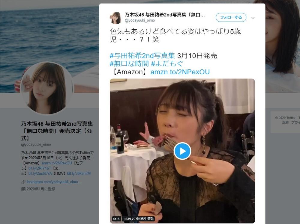 乃木坂・与田祐希に「最高に可愛い」「食べ方やばすぎ」  一心不乱の「もぐもぐ動画」が165万再生