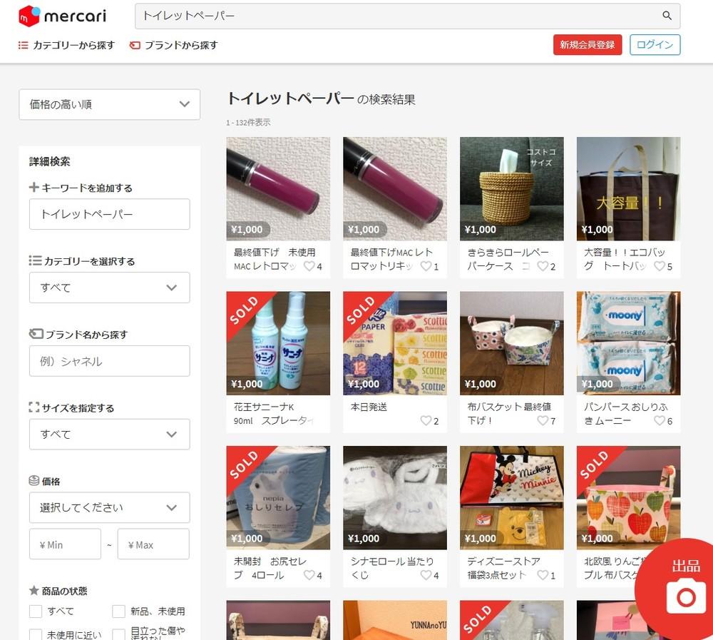 転売ユーザー、コメント欄で相次ぎ「つるし上げ」 メルカリも制限、1000円超消える