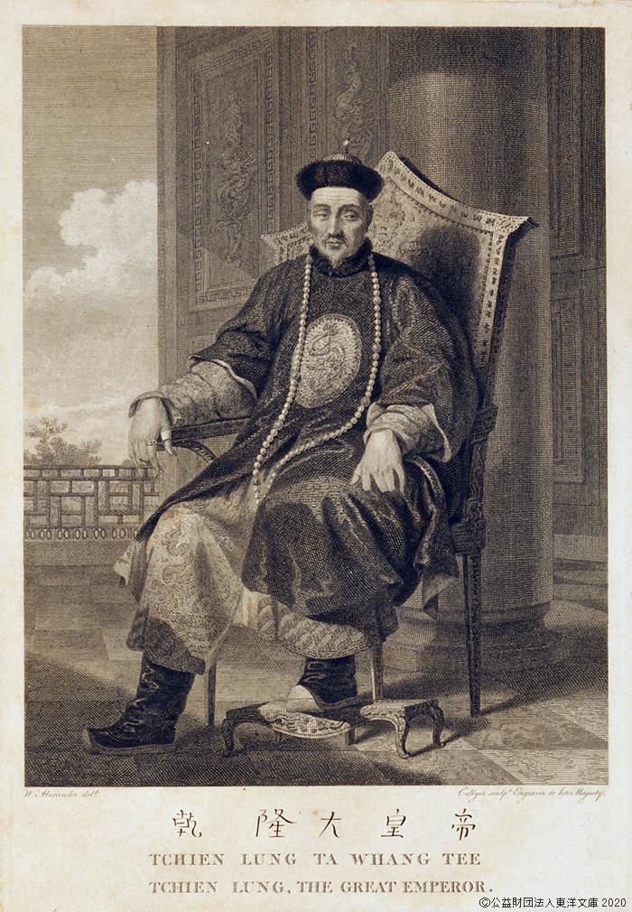 乾隆大皇帝 ウィリアム・アレグザンダー画 1793年