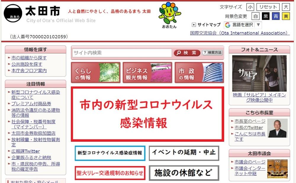 群馬・太田市長、感染者の「働きぶり」「結婚の有無」ツイート→削除 市秘書室「誤解を招きかねない」