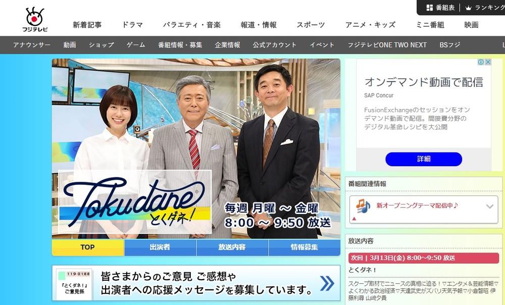 生放送で「激しく口論」 古市憲寿氏と伊藤隼也氏、「とくダネ!」で対立