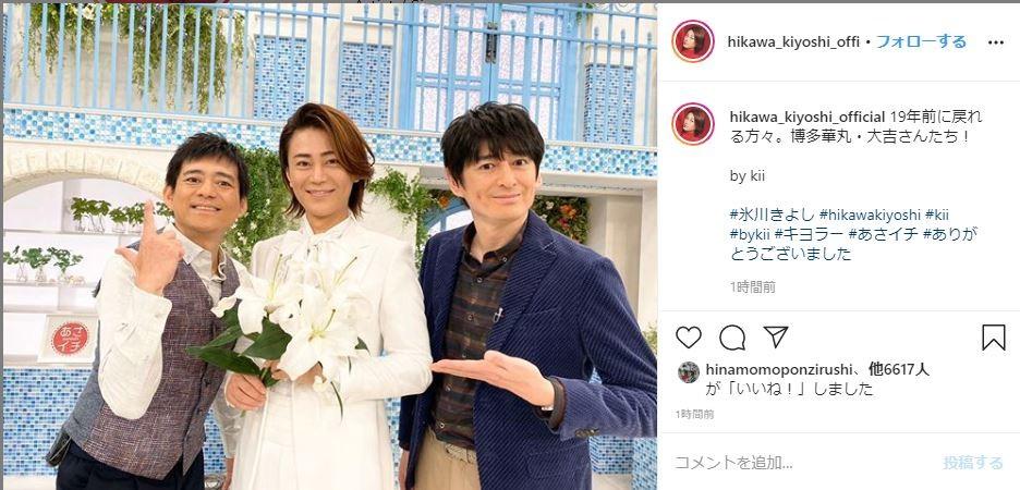 番組終了後に氷川さんのインスタグラムに投稿された、氷川さんと司会の博多華丸・大吉さんの写真