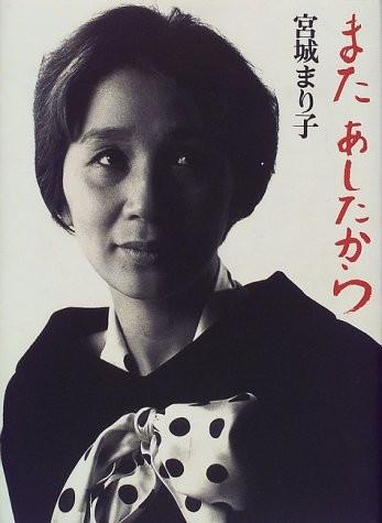宮城まり子さん死去、93歳 人気歌手から「ねむの木」創立へ