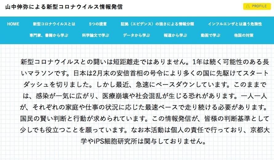 による コロナ 伸弥 山中 新型
