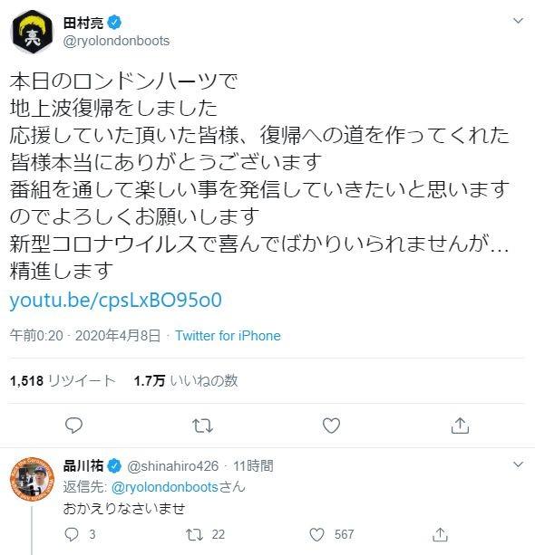 ロンブー亮、ツイッターで地上波復帰を報告→陣内智則「そして世の中は本格的な活動自粛に入った」