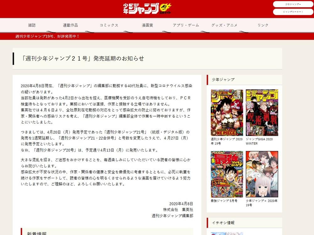 週刊少年ジャンプ発売延期 編集部で新型コロナ「疑い」、作業中断