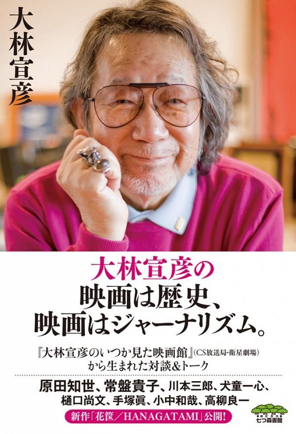映画監督・大林宣彦さん、当初の公開予定日に死去 「最新作」出演者がツイートした「思い」