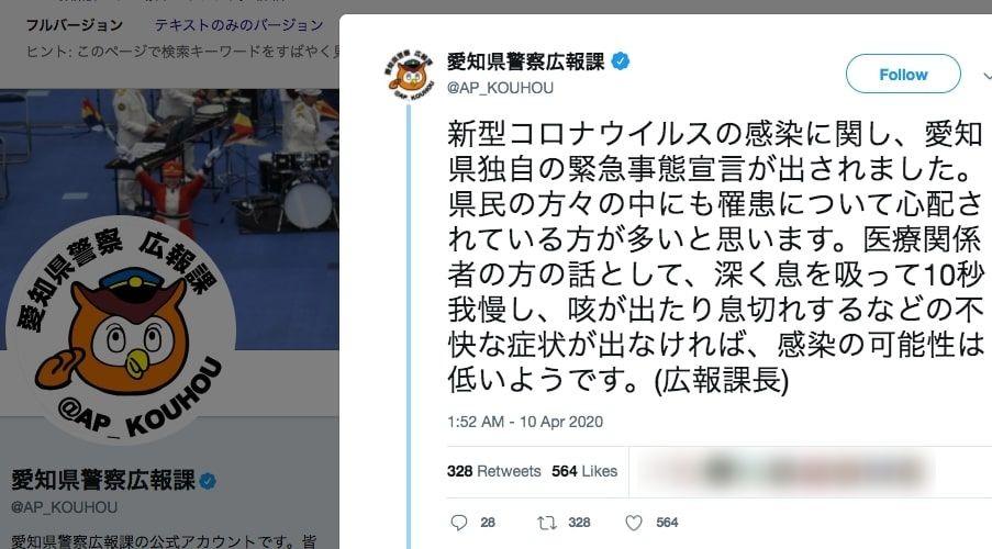 深呼吸で新型コロナ感染分かる?  愛知県警、「誤情報」投稿で謝罪