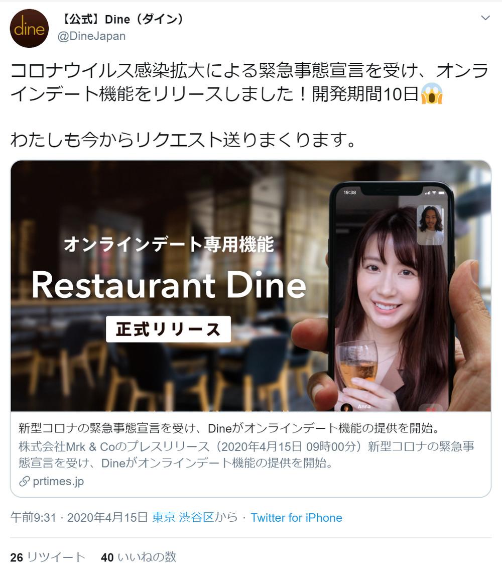 マッチングアプリ「Dine」、オンラインデート機能を実装 外出自粛への対応で